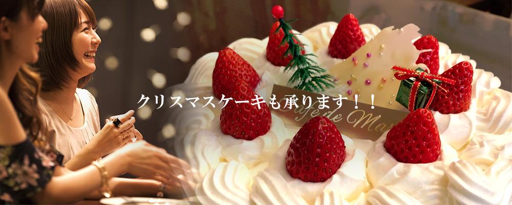 クリスマスケーキも承ります